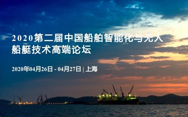 2020第二屆中國船舶智能化與無人船艇技術高端論壇