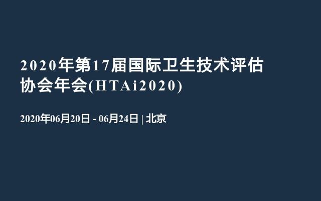 2020年第17届国际卫生技术评估协会年会(HTAi2020)