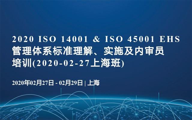 2020 ISO 14001 & ISO 45001 EHS管理體系標準理解、實施及內審員培訓(2020-02-27上海班)