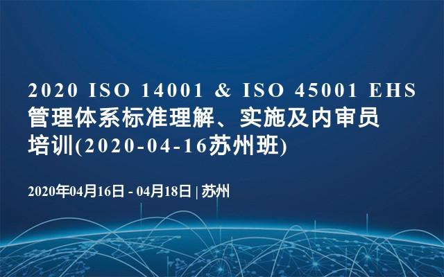2020 ISO 14001 & ISO 45001 EHS管理体系标准理解、实施及内审员培训(2020-04-16苏州班)