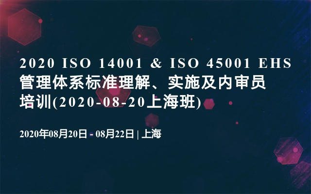 2020 ISO 14001 & ISO 45001 EHS管理體系標準理解、實施及內審員培訓(2020-08-20上海班)