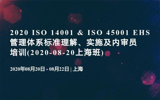 2020 ISO 14001 & ISO 45001 EHS管理体系标准理解、实施及内审员培训(2020-08-20上海班)