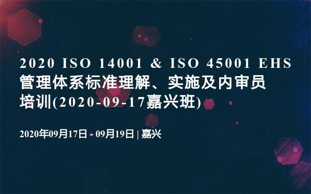 2020 ISO 14001 & ISO 45001 EHS管理體系標準理解、實施及內審員培訓(2020-09-17嘉興班)