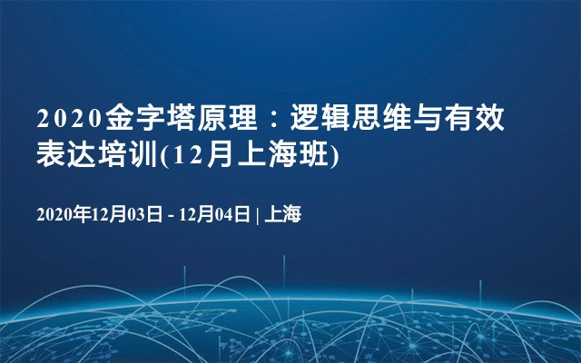 2020金字塔原理:邏輯思維與有效表達培訓(12月上海班)
