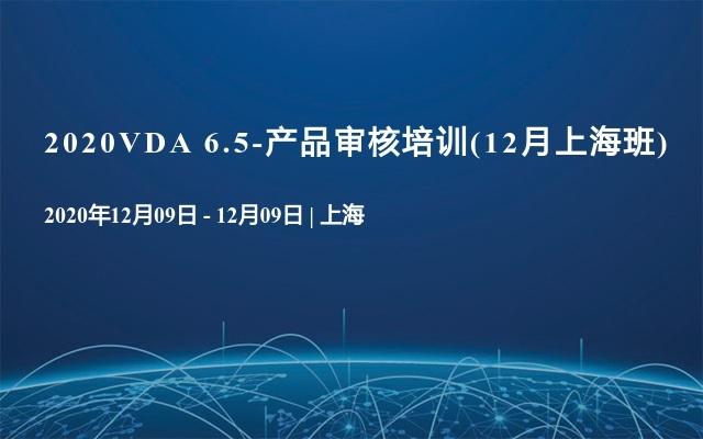 2020VDA 6.5-产品审核培训(12月上海班)