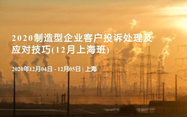 2020制造型企業客戶投訴處理及應對技巧(12月上海班)