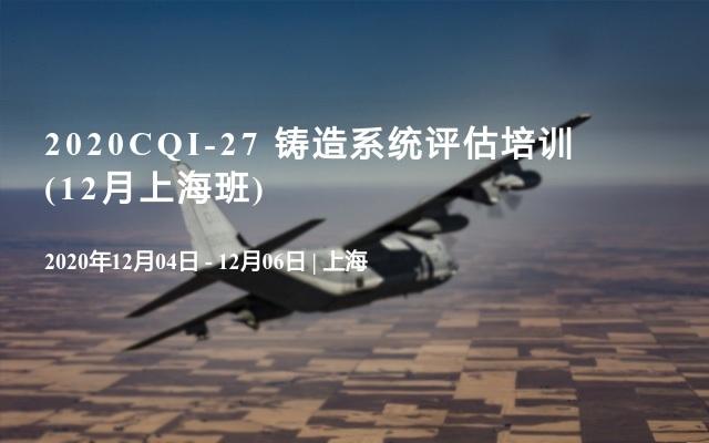 2020CQI-27 鑄造系統評估培訓(12月上海班)