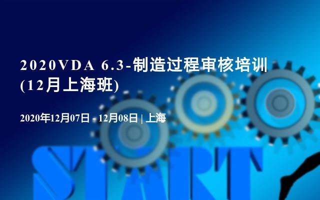 2020VDA 6.3-制造过程审核培训(12月上海班)