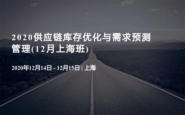 2020供應鏈庫存優化與需求預測管理(12月上海班)