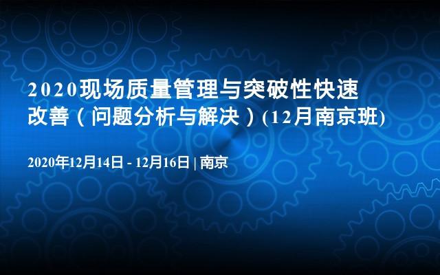2020现场质量管理与突破性快速改善(问题分析与解决)(12月南京班)