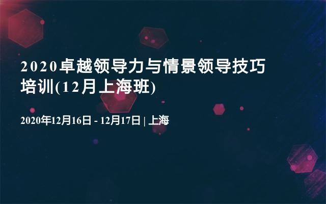 2020卓越领导力与情景领导技巧培训(12月上海班)