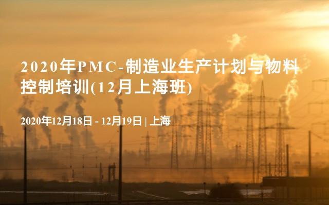 2020年PMC-制造業生產計劃與物料控制培訓(12月上海班)