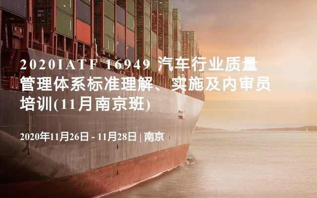 2020IATF 16949 汽车行业质量管理体系标准理解、实施及内审员培训(11月南京班)