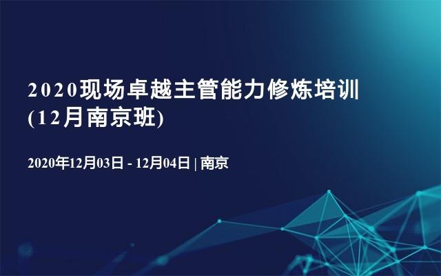 2020现场卓越主管能力修炼培训(12月南京班)