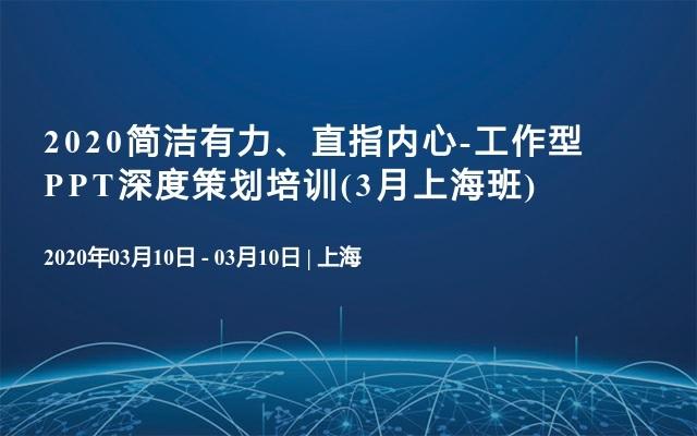 2020简洁有力、直指内心-工作型PPT深度策划培训(3月上海班)
