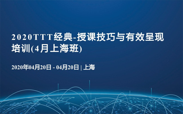 2020TTT经典-授课技巧与有效呈现培训(4月上海班)