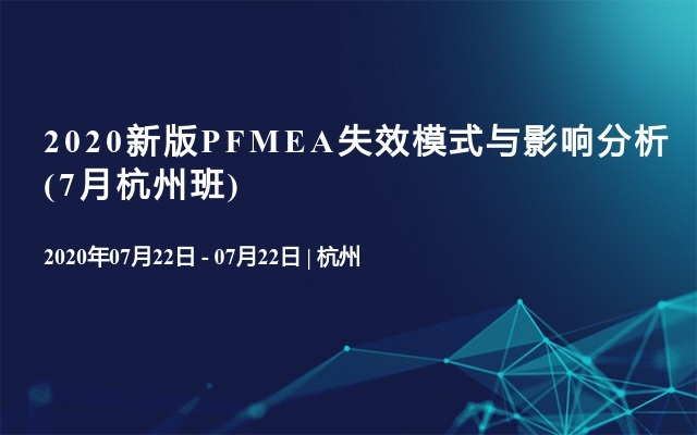 2020新版PFMEA失效模式与影响分析(7月杭州班)