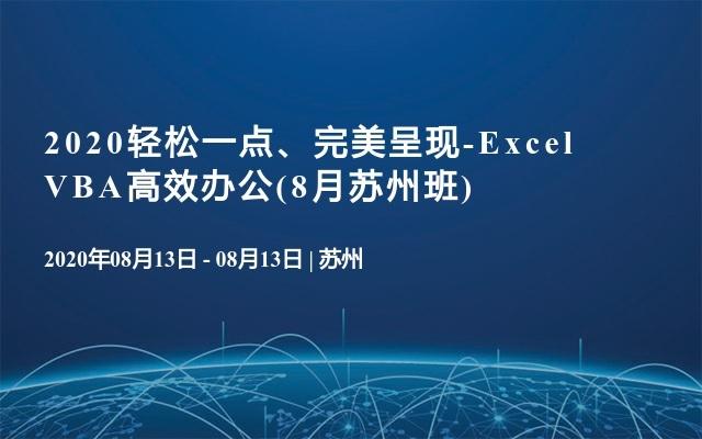 2020轻松一点、完美呈现-Excel VBA高效办公(8月苏州班)