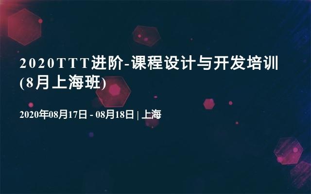 2020TTT进阶-课程设计与开发培训(8月上海班)