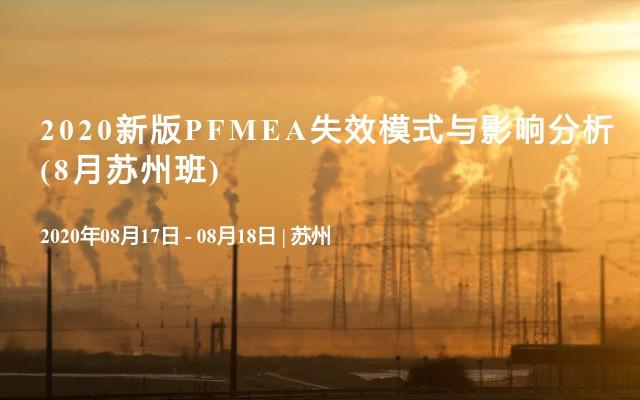 2020新版PFMEA失效模式与影响分析(8月苏州班)