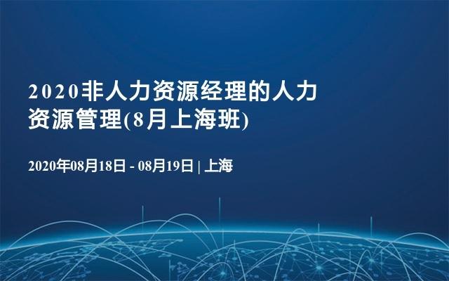 2020非人力资源经理的人力资源管理(8月上海班)