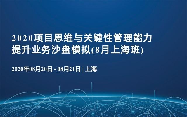 2020项目思维与关键性管理能力提升业务沙盘模拟(8月上海班)