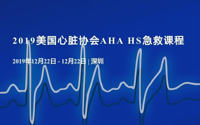 2019美国心脏协会AHA HS急救课程
