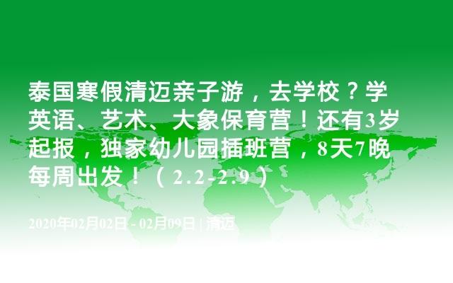 泰国寒假清迈亲子游,去学校?学英语、艺术、大象保育营!还有3岁起报,独家幼儿园插班营,8天7晚每周出发!(2.2-2.9)