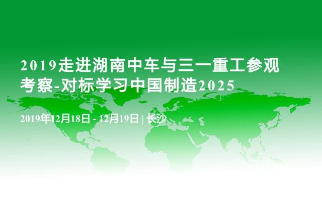 2019走進湖南中車與三一重工參觀考察-對標學習中國制造2025