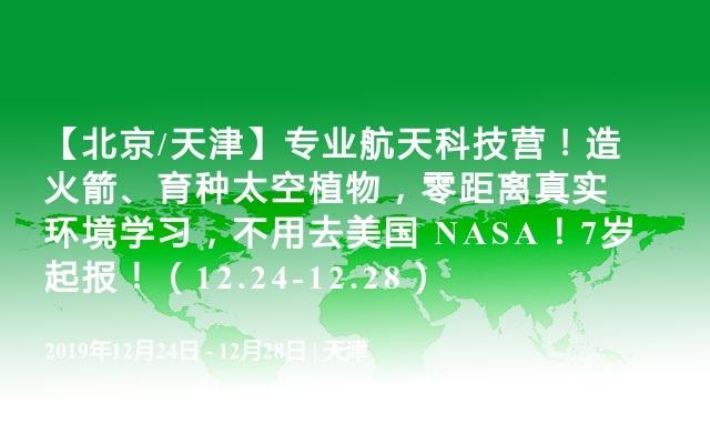 【北京/天津】專業航天科技營!造火箭、育種太空植物,零距離真實環境學習,不用去美國 NASA!7歲起報!(12.24-12.28)