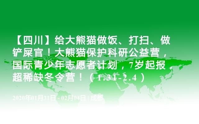 【四川】给大熊猫做饭、打扫、做铲屎官!大熊猫保护科研公益营,国际青少年志愿者计划,7岁起报,超稀缺冬令营!(1.31-2.4)
