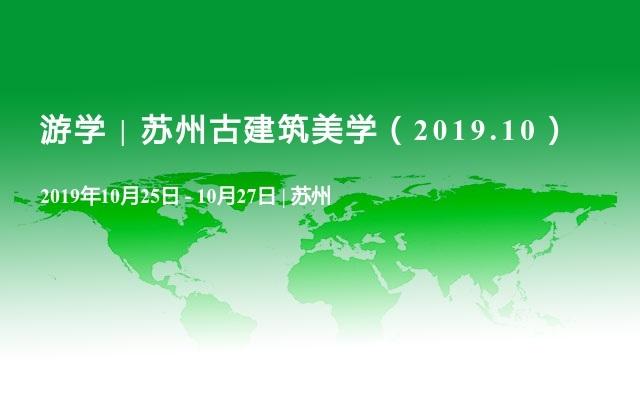 游学   苏州古建筑美学(2019.10)