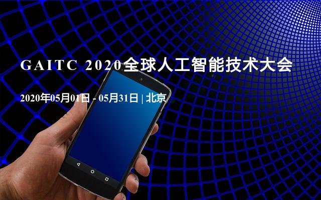 GAITC 2020全球人工智能技術大會