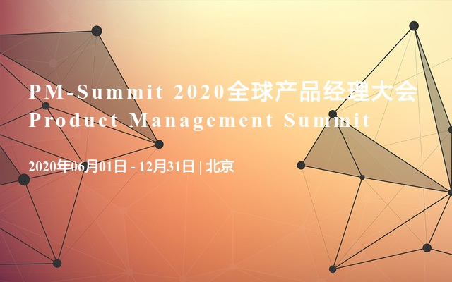 PM-Summit 2020全球產品經理大會 Product Management Summit