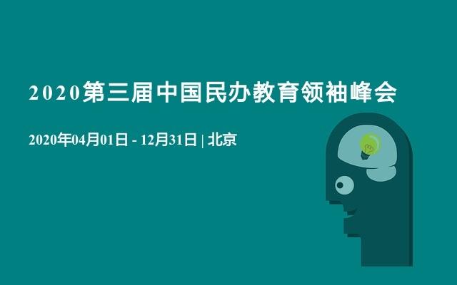 2020第三届中国民办教育领袖峰会