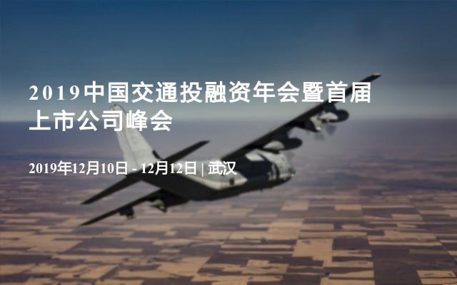 2019中国交通投融资年会暨首届上市公司峰会