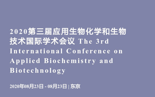 2020第三屆應用生物化學和生物技術國際學術會議 The 3rd International Conference on Applied Biochemistry and Biotechnology