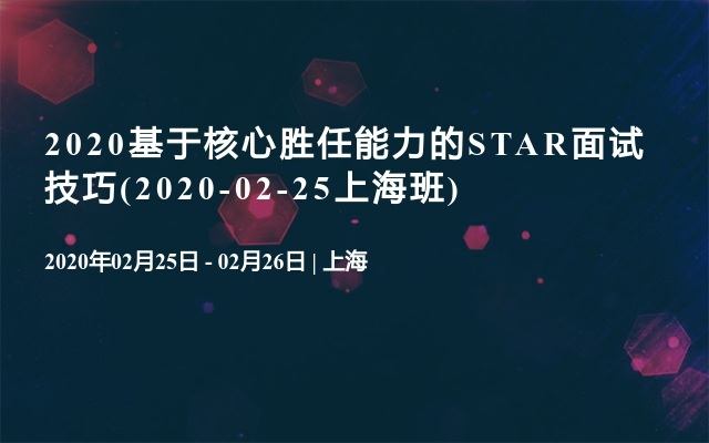 2020基于核心胜任能力的STAR面试技巧(2020-02-25上海班)