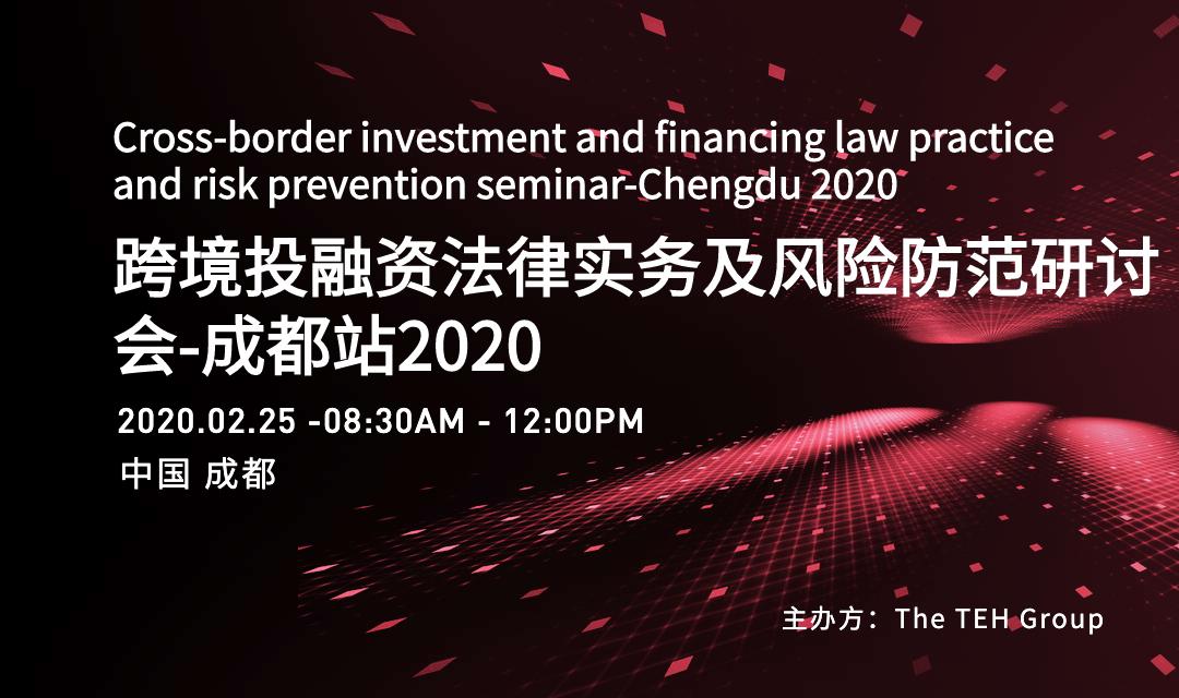 2020年跨境投融資法律實務及風險防范研討會-成都站(限時免費)