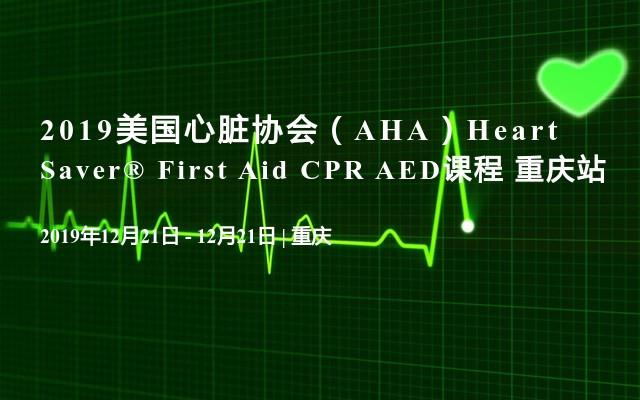 2019美国心脏协会(AHA)Heart Saver® First Aid CPR AED课程 重庆站