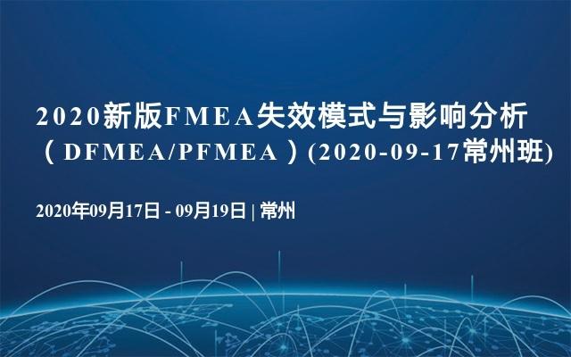 2020新版FMEA失效模式与影响分析(DFMEA/PFMEA)(2020-09-17常州班)
