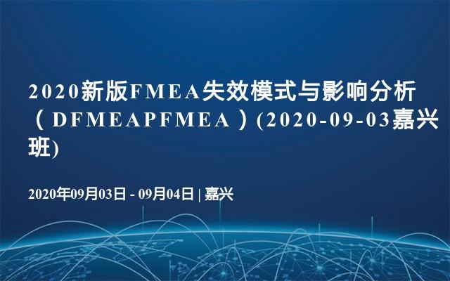 2020新版FMEA失效模式与影响分析(DFMEAPFMEA)(2020-09-03嘉兴班)