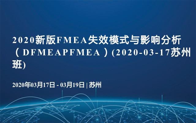 2020新版FMEA失效模式与影响分析(DFMEAPFMEA)(2020-03-17苏州班)
