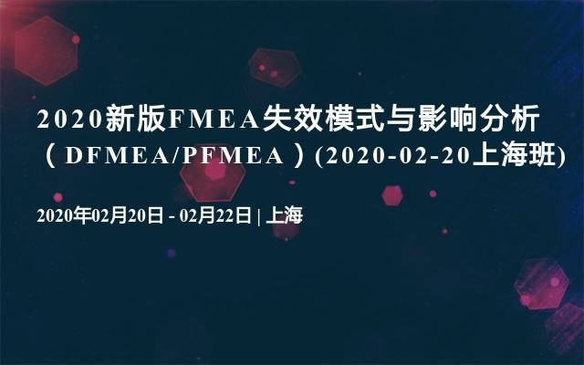 2020新版FMEA失效模式与影响分析(DFMEA/PFMEA)(2020-02-20上海班)