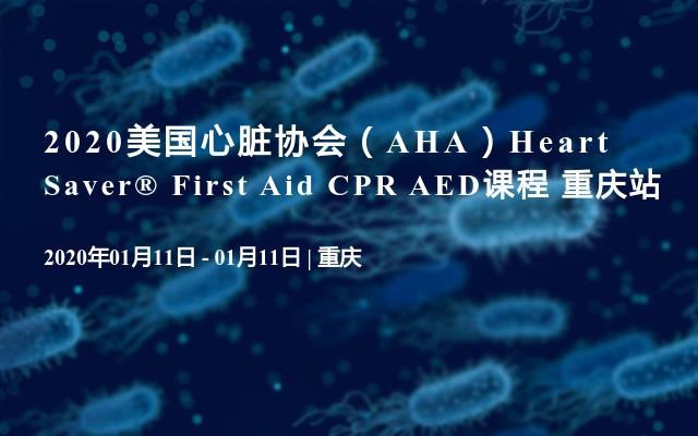 2020美国心脏协会(AHA)Heart Saver® First Aid CPR AED课程 重庆站