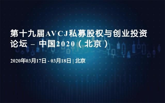 第十九届AVCJ私募股权与创业投资论坛 – 中国2020(北京)