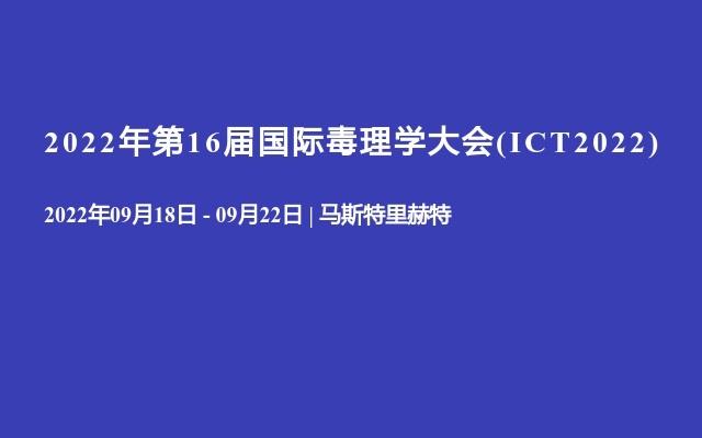 2022年第16届国际毒理学大会(ICT2022)