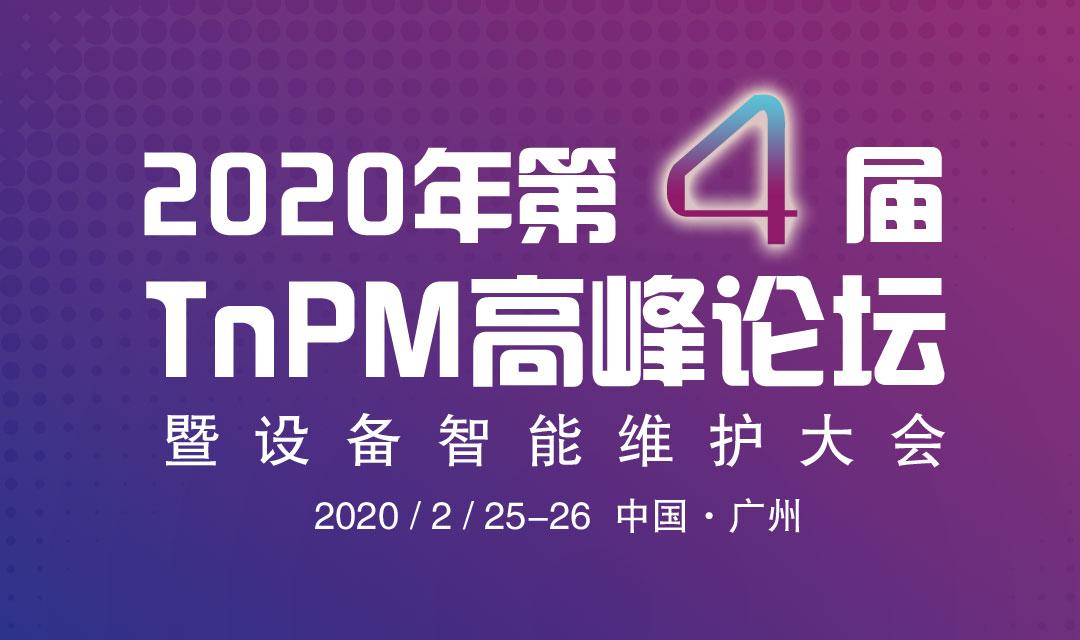 2020年TnPM高峰論壇暨設備智能維護大會(廣州)