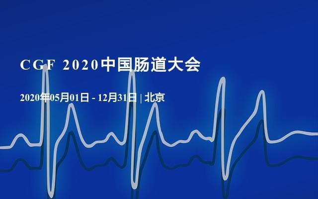 CGF 2020中国肠道大会