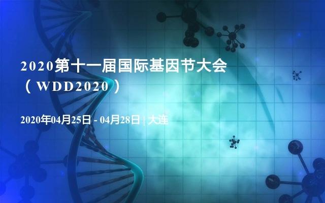 WDD2020第十一屆國際基因節大會